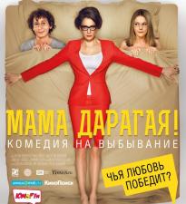 Репортаж с премьеры фильма «Мама дарагая»