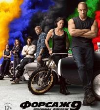 Universal выпустила еще один совершенно новый трейлер «Форсажа 9», объявив о начале продажи билетов