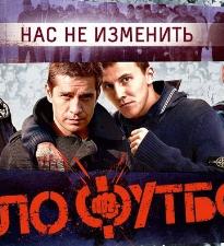 Александр Ратников и Павел Ерлыков о кино, околофутболе и настоящей мужской дружбе