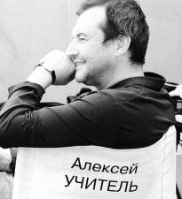 Алексей Учитель: «Уровень среднего профессионального мастерства у нас практически отсутствует»