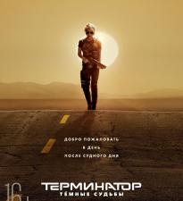 Сара Коннор возвращается в новом трейлере фильма «Терминатор: Темные судьбы»