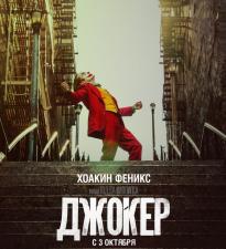 Премьера «Джокера» Тодда Филлипса получила овации на Венецианском кинофестивале
