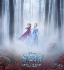 Анна и Эльза отправляются в неизвестность в новом трейлере анимационного фильма «Холодное сердце 2»