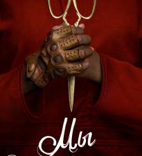Триллер Джордана Пила «Мы» стал третьим крупнейшим хоррор-дебютом всех времен