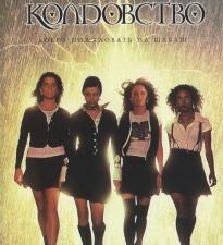 Студия Blumhouse готовит перезагрузку культового фильма ужасов 90-х годов «Колдовство»/«The Craft»