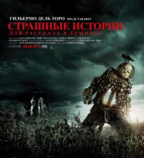 Выпущен новый трейлер «Страшных историй для рассказа в темноте» Гильермо дель Торо