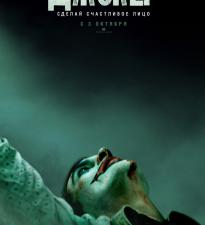 Режиссер Тодд Филлипс подтвердил, что его предстоящий фильм «Джокер» получил рейтинг R