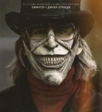 Итан Хоук - убийца и садист в первом трейлере фильма «Черный телефон»