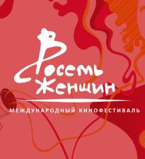 """Круглый стол """"8 женщин"""""""