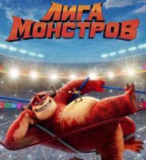 Монстры появляются на профессиональном ринге в первом трейлере мультфильма «Лига монстров»