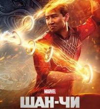 Фильм «Шан-Чи и легенда десяти колец» не получил китайского релиза