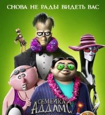 Новый трейлер «Семейки Аддамс 2» отправляет жуткую семью в неизведанное путешествие