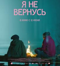 Ильмар Рааг представил новый фильм «Я не вернусь»